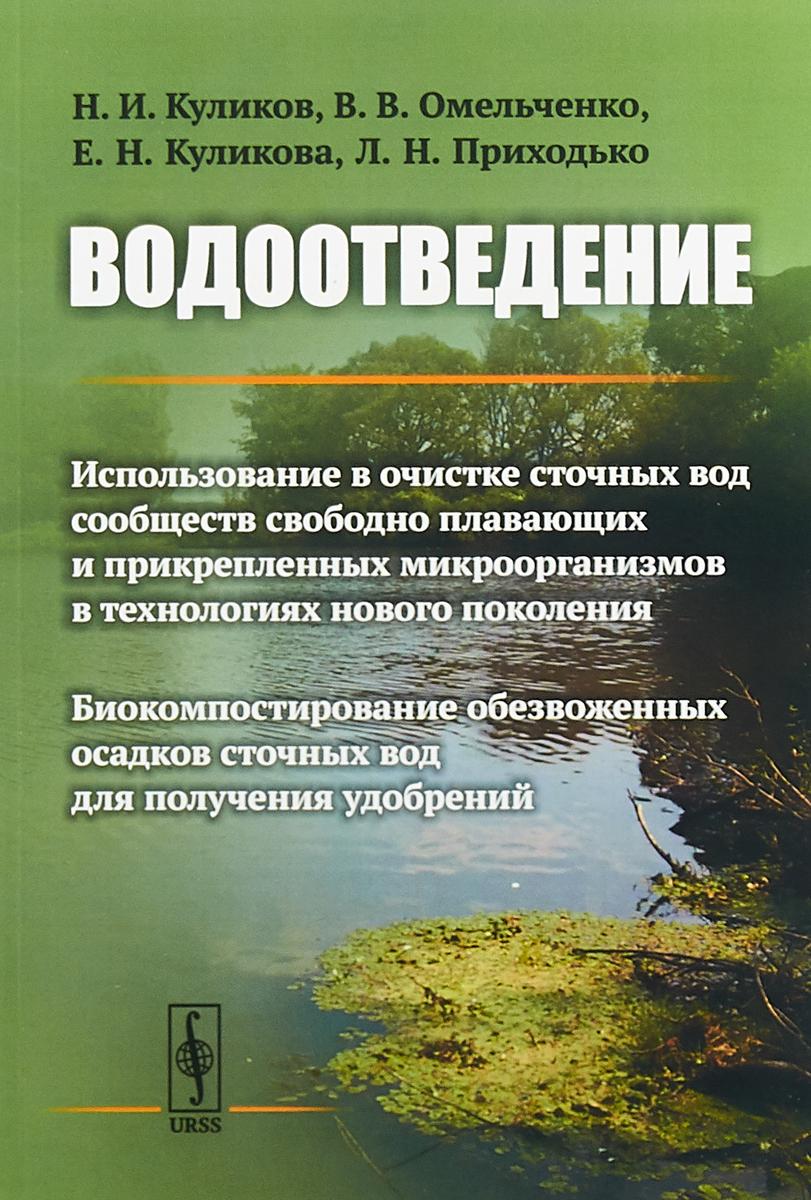 Н.И. Куликов, В.В. Омельченко, Е.Н. Куликова, Л.Н. Приходько Водоотведение