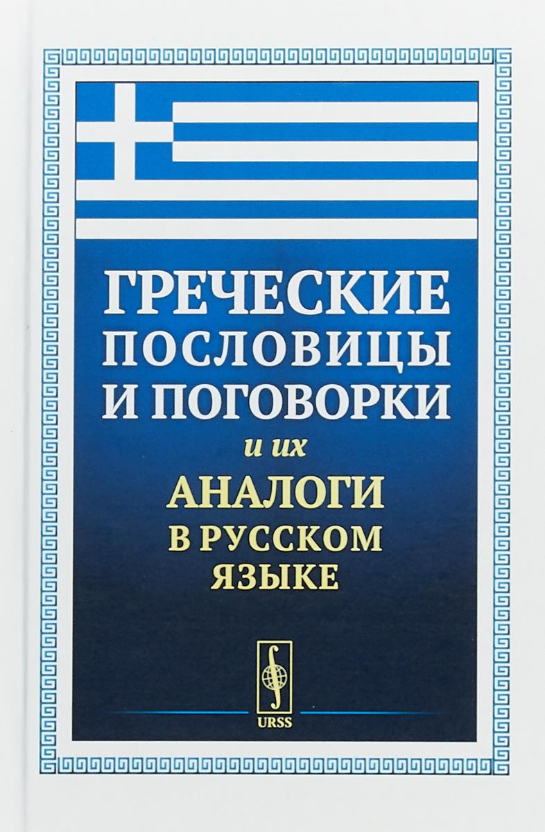Т.В Кокурина Греческие пословицы и поговорки и их аналоги в русском языке ISBN: 978-5-9710-5615-7