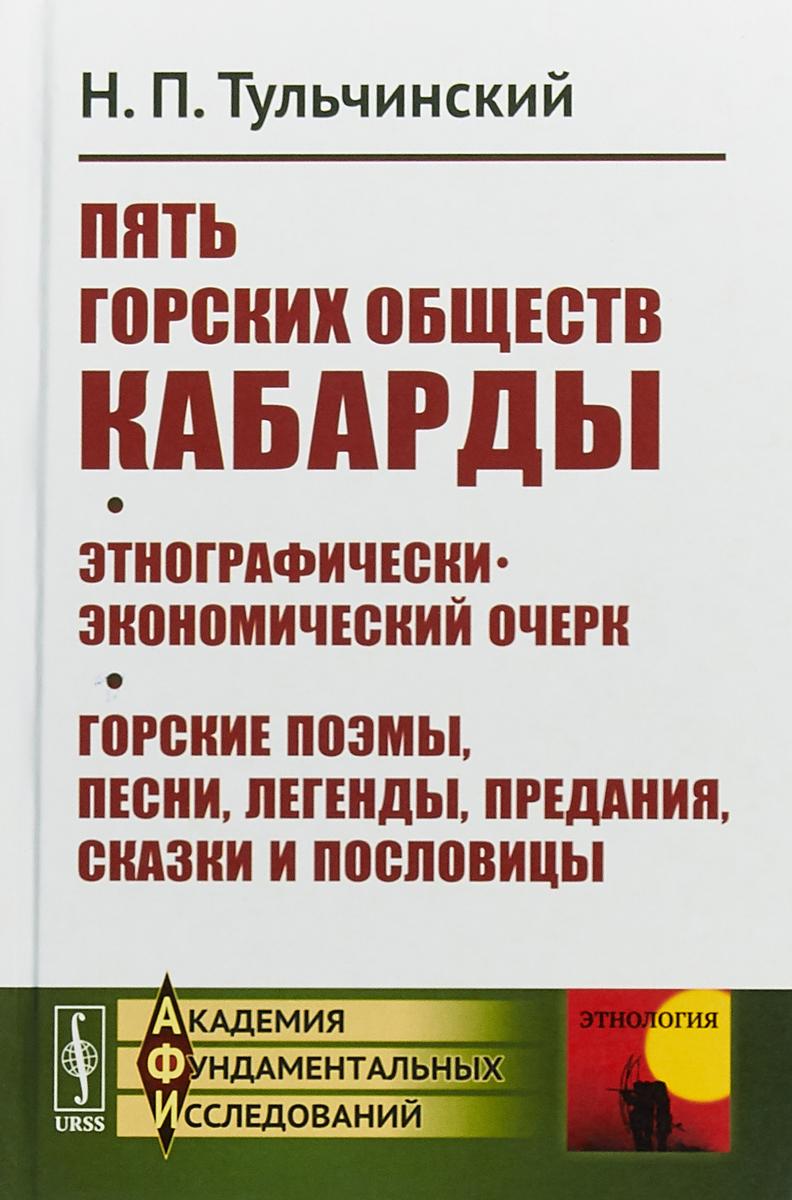 Н. П. Тульчинский Пять горских обществ Кабарды ISBN: 978-5-9710-5600-3