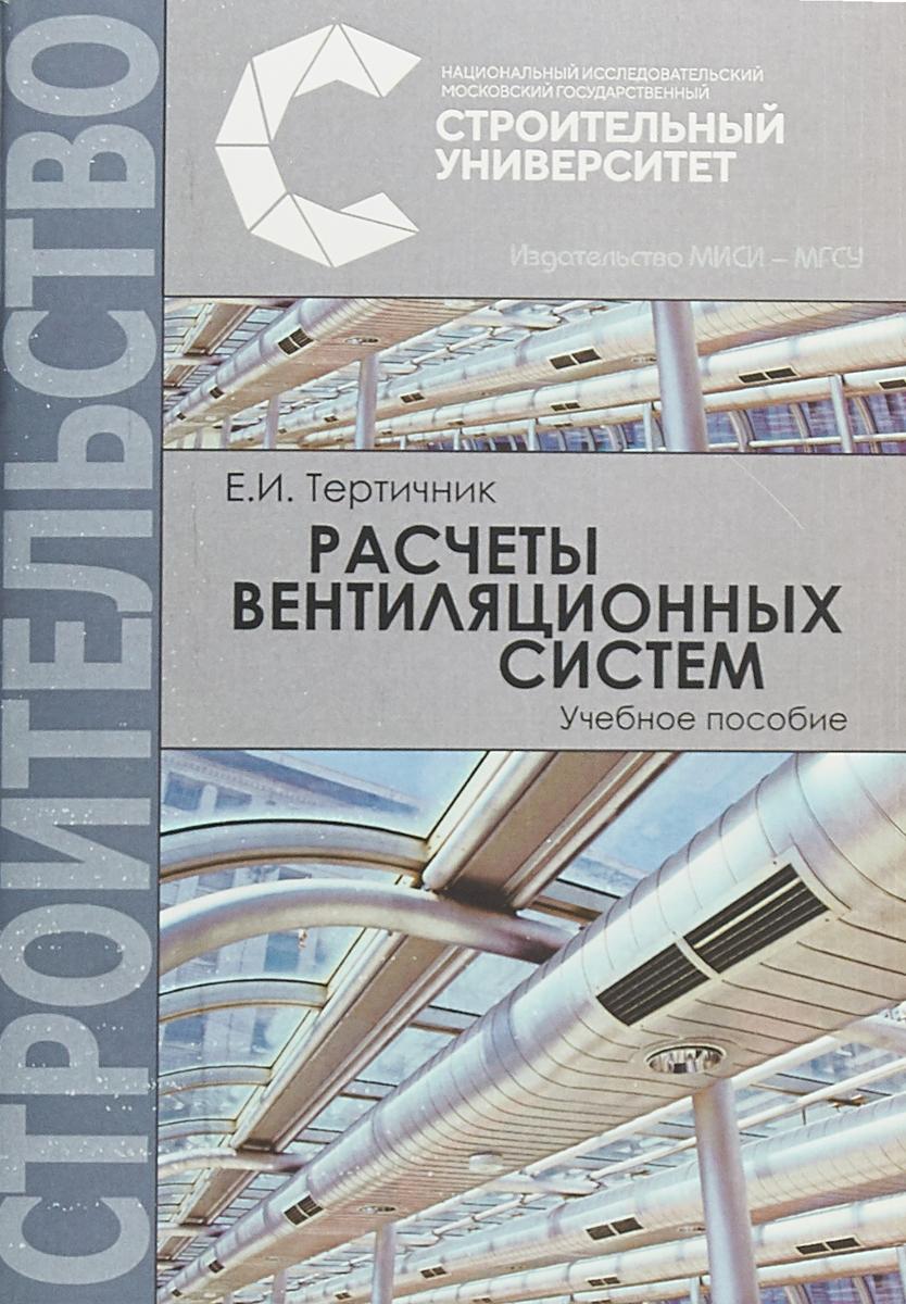 Е. И. Тертичник Расчеты вентиляционных систем