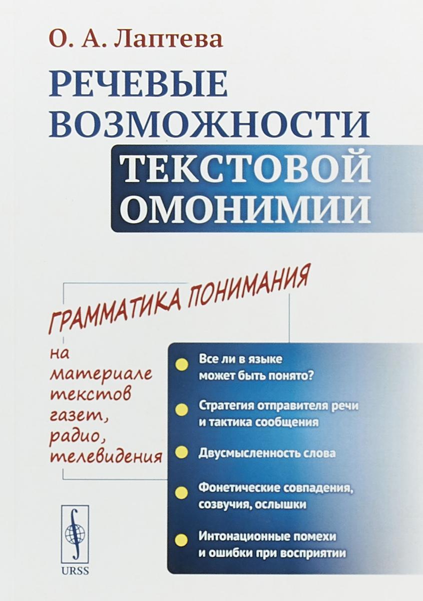 О. А. Лаптева Речевые возможности текстовой омонимии ISBN: 978-5-397-05892-6