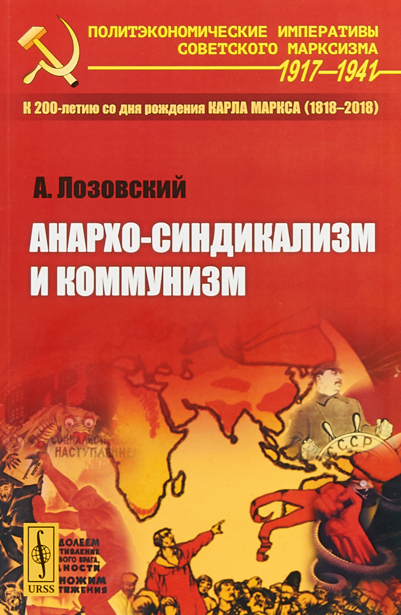 А. Лозовский Анархо-синдикализм и коммунизм ISBN: 978-5-397-06413-2