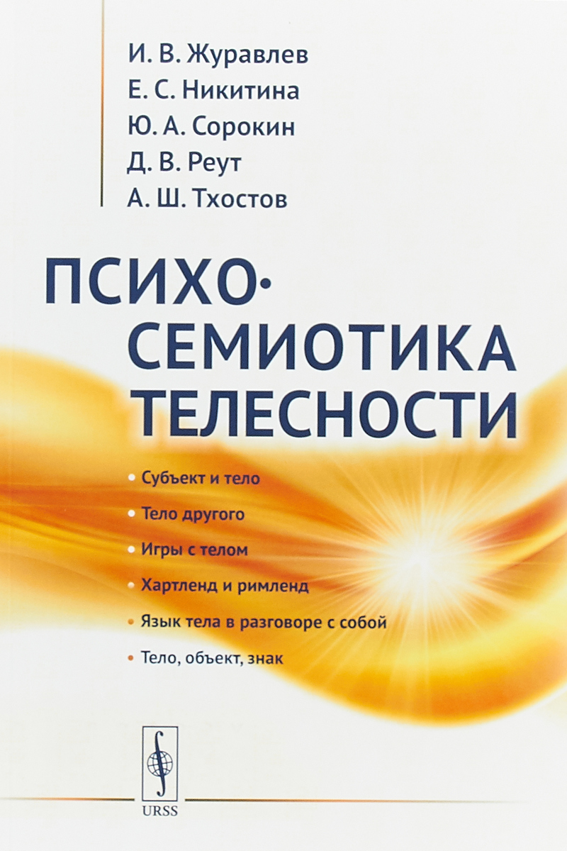 Психосемиотика телесности. И. В. Журавлев, Е. С.  Никитина, Ю. А. Сорокин, Д. В. Реут