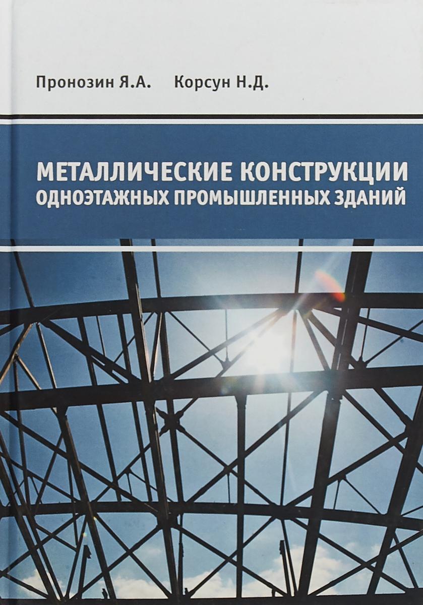 Я.А. Пронозин, Н.Д. Корсун Металлические конструкции одноэтажных промышленных зданий связь на промышленных предприятиях