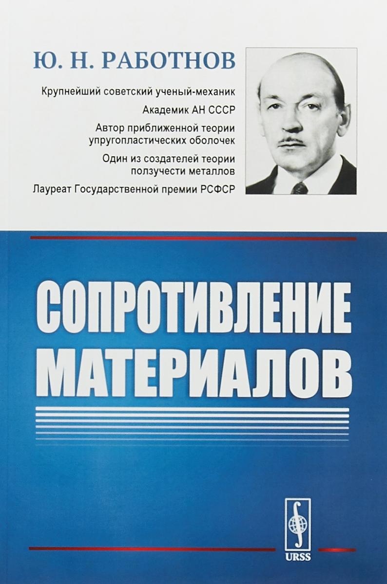 Ю. Н. Работнов Сопротивление материалов