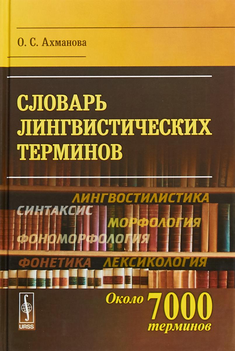 Словарь лингвистических терминов ISBN: 978-5-397-06288-6