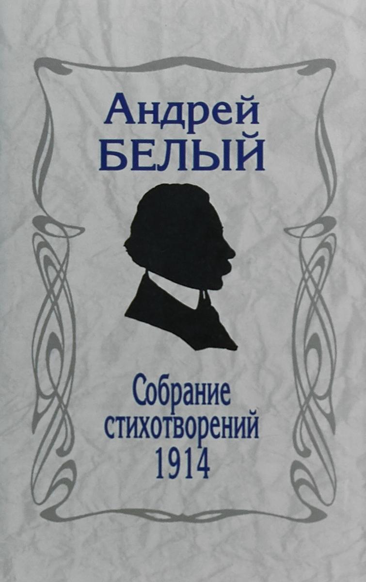 Андрей Белый Собрание стихотворений,1914. 3-издание собрание стихотворений 1914 репринтное издание