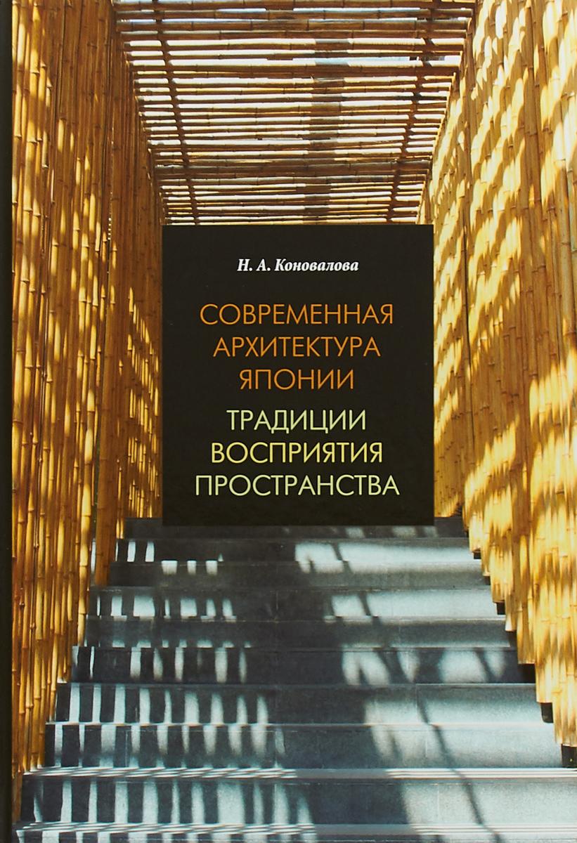 Н. А. Коновалова Современная архитектура Японии. Традиции восприятия пространства ISBN: 978-5-4469-1331-2 музыка цунами в японии