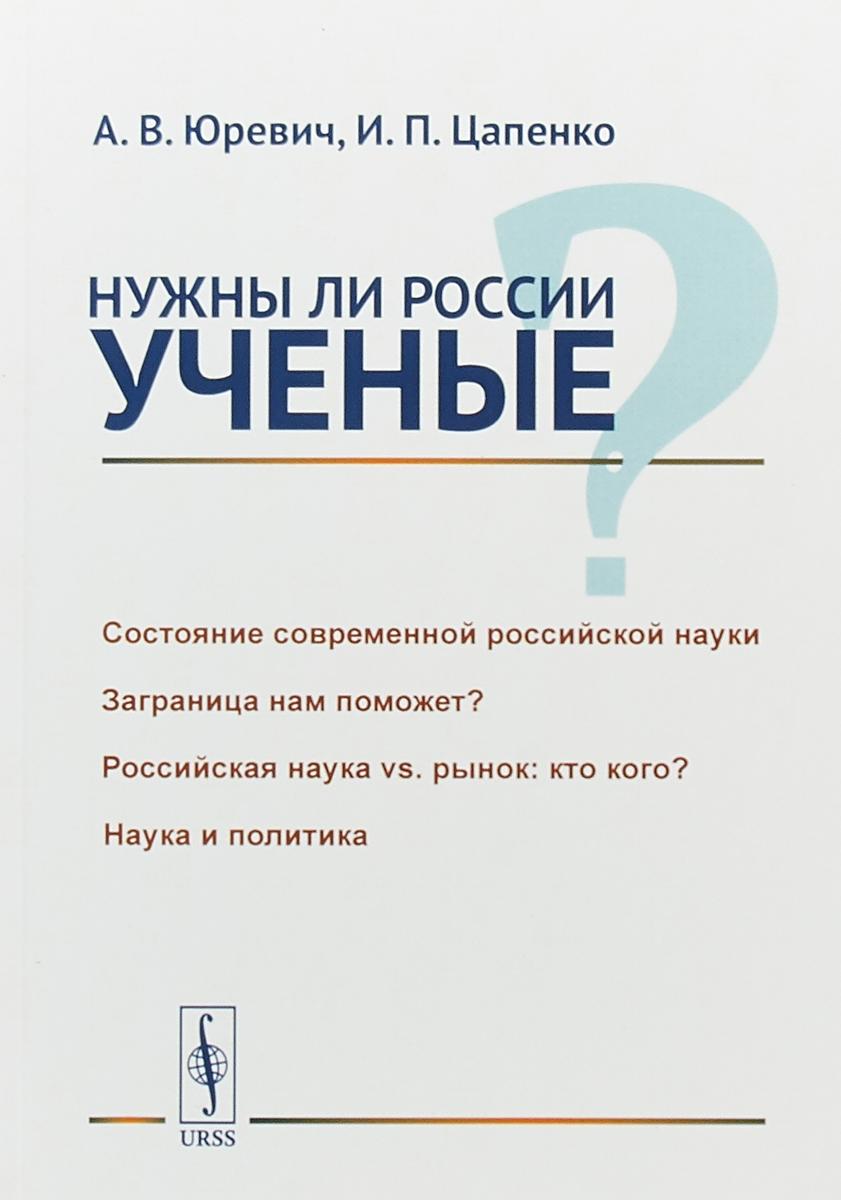 Zakazat.ru Нужны ли России ученые. А.В. Юревич, И.П. Цапенко
