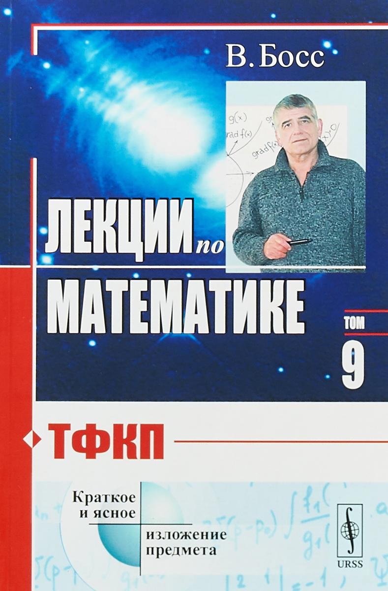 В. Босс Лекции по математике. ТФКП. 9 том ISBN: 978-5-397-06341-8