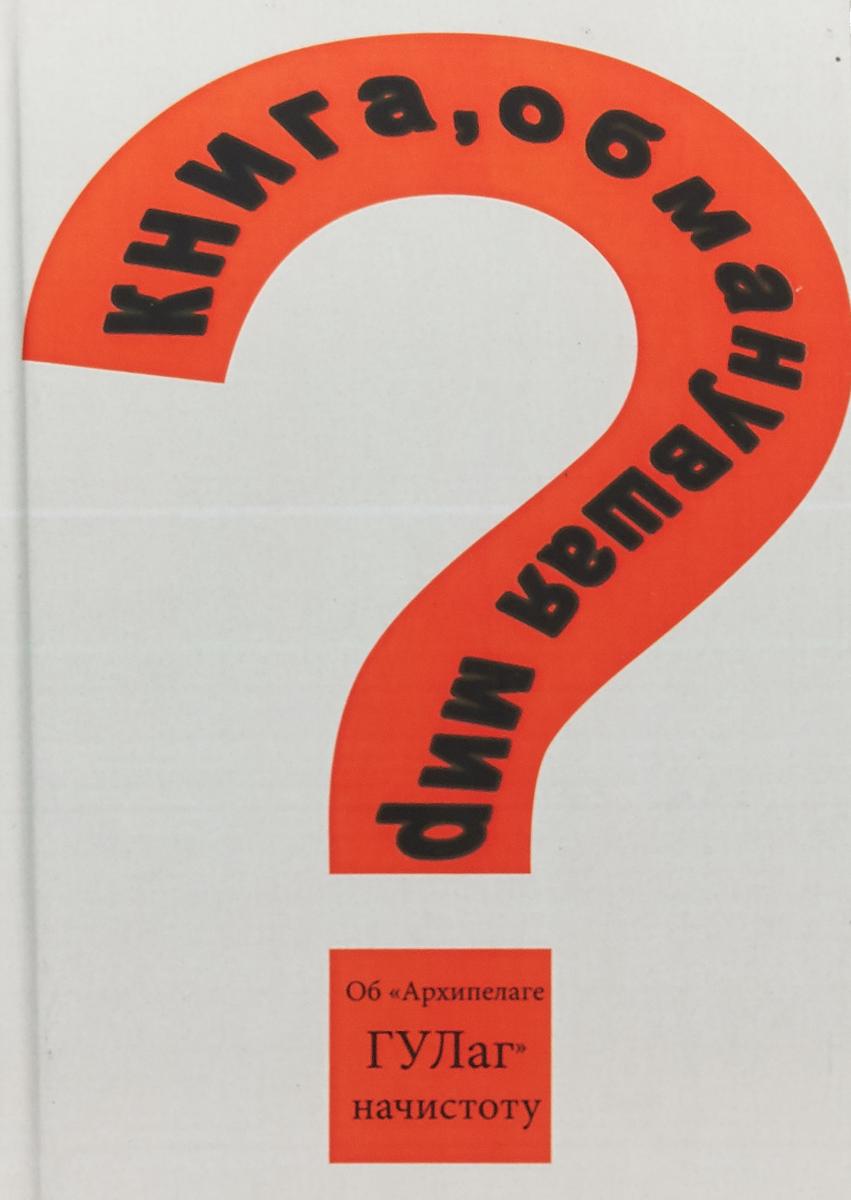 А.И. Солженицын Книга, обманувшая мир. Об Архипелаге ГУЛаг начистоту