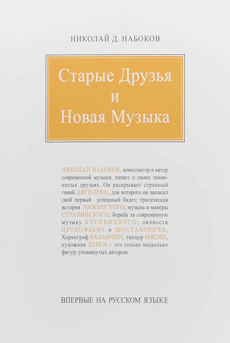 Н.Д. Набоков Старые друзья и новая музыка ISBN: 978-5-00125-050-0