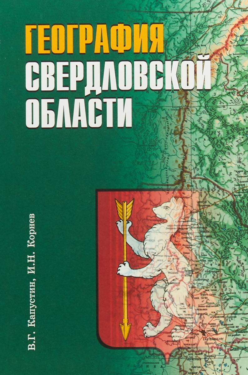 .Г. Капустин, И.Н. Корне География Сердлоской