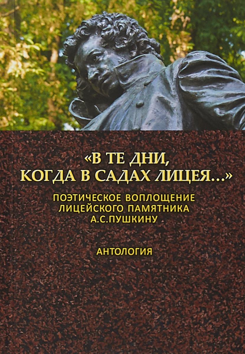 Zakazat.ru: В те дни, когда в садах лицея... Поэтическое воплощение лицейского памятника А.С. Пушкину. Антология