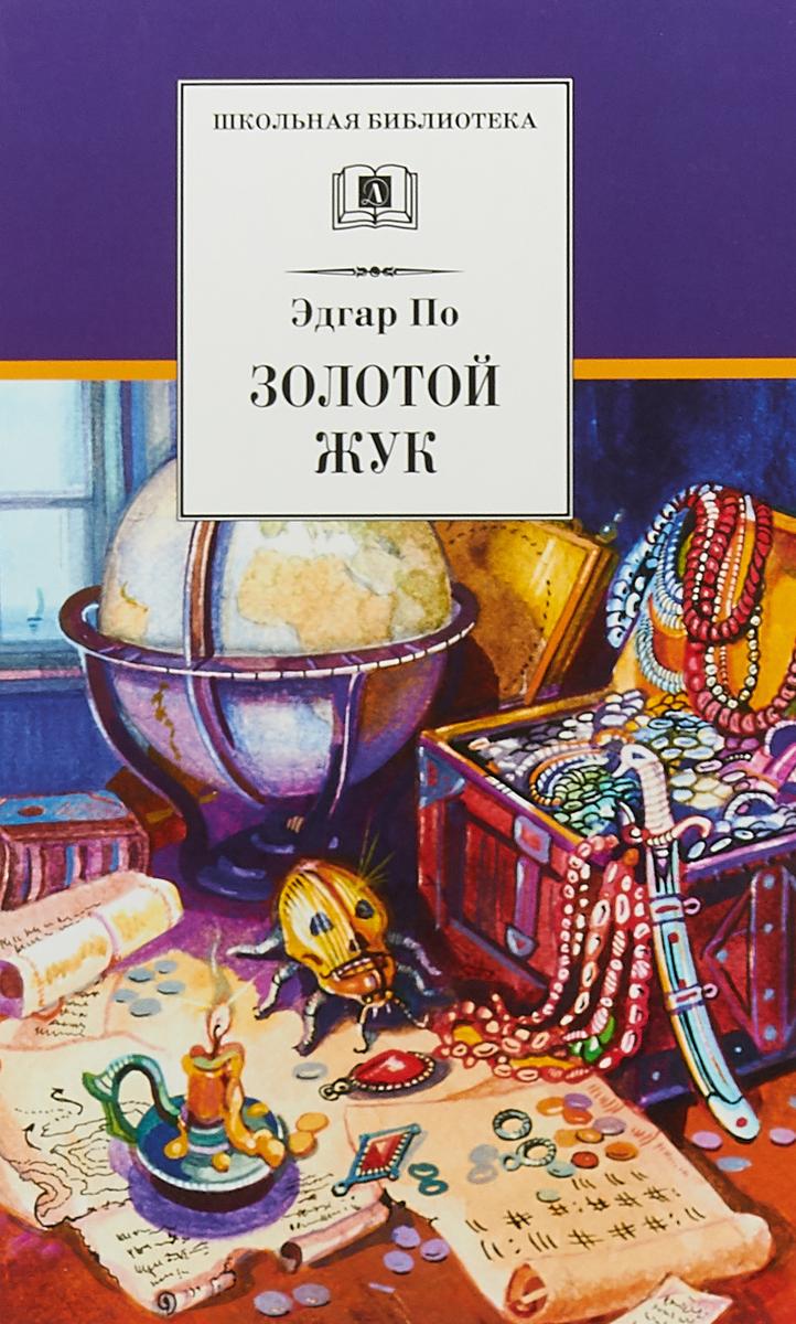 Эдгар По Золотой жук ISBN: 978-5-08-005847-9