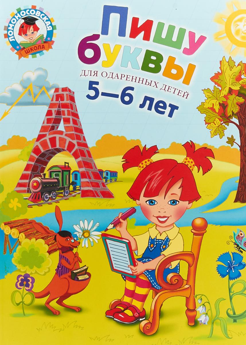Н.В. Володина Пишу буквы. Для одарённых детей 5-6 лет ISBN: 9785699651917 добавка 5 букв