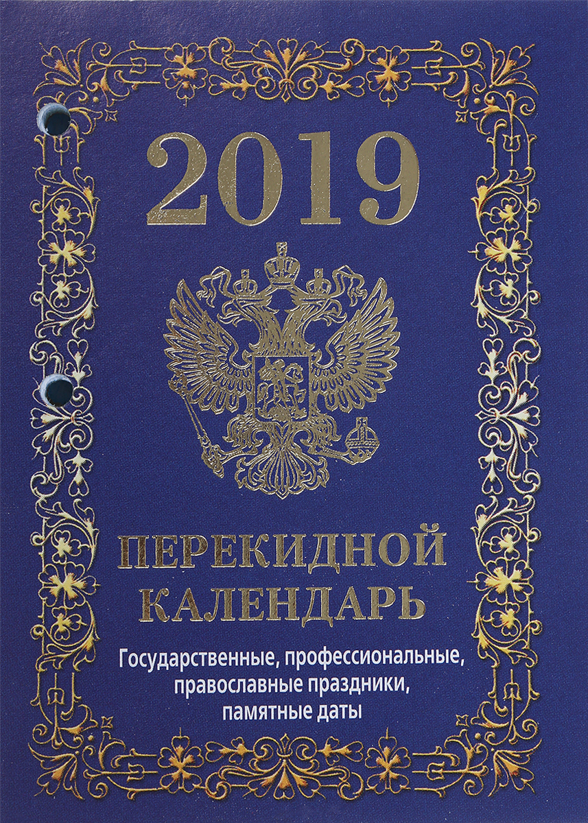 Государственная символика. Вид 1. НПК-1-1. Календарь 2019 государственная символика календарь 2019