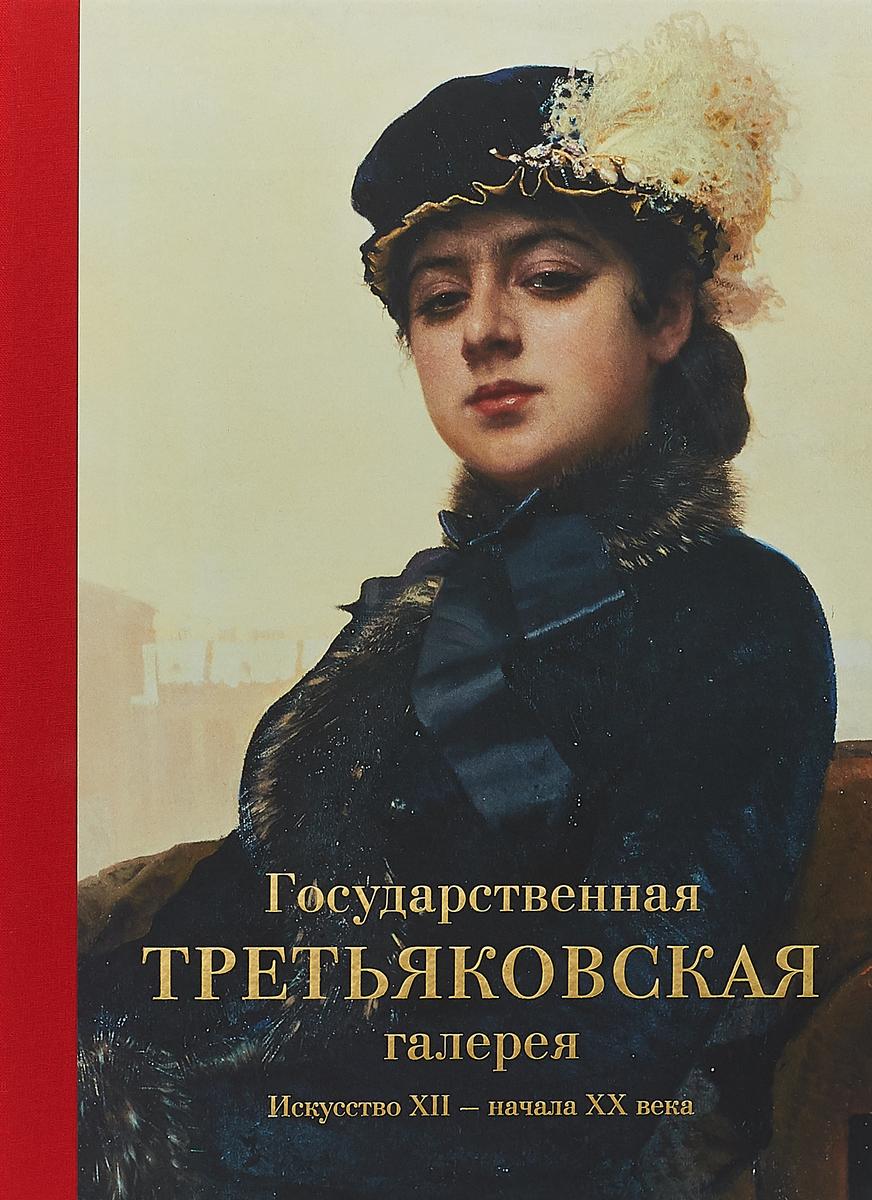 Государственная Третьяковская галерея. Искусство ХII-начала ХХ века
