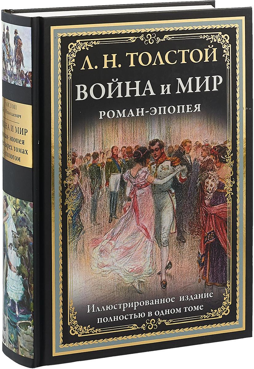Л. Н. Толстой Война и мир л н толстой война и мир том 3