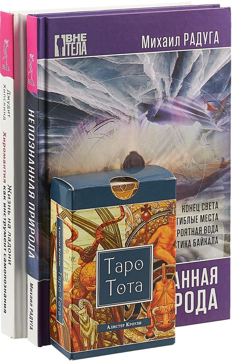 Таро Тота + Непознанная природа + Жизнь на ладони (8132)