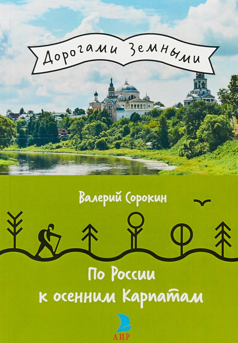 По России к осенним Карпатам. Валерий Сорокин