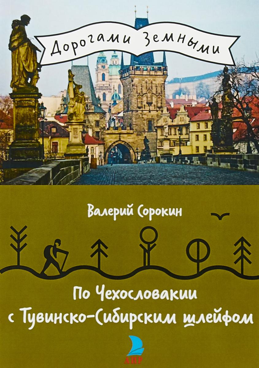 По Чехословакии с Тувинско-Сибирским шлейфом