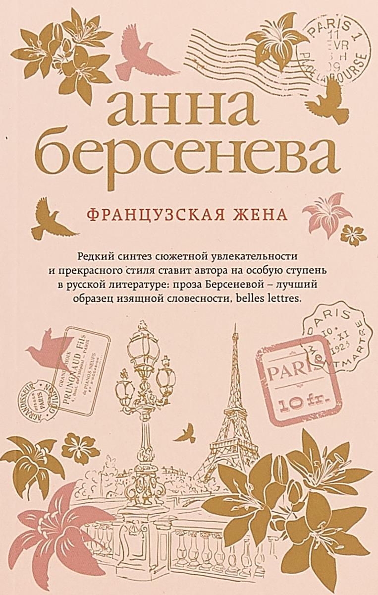 Zakazat.ru: Французская жена. Анна Берсенева