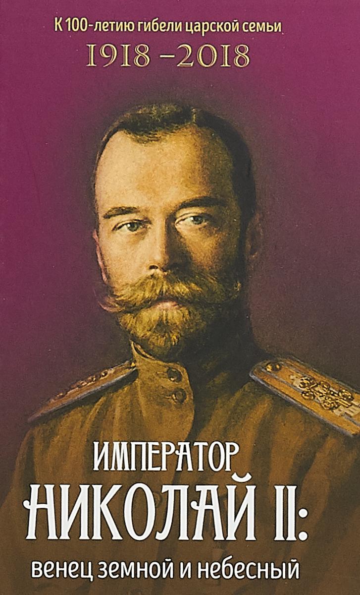 Император Николай II. Венец земной и небесный