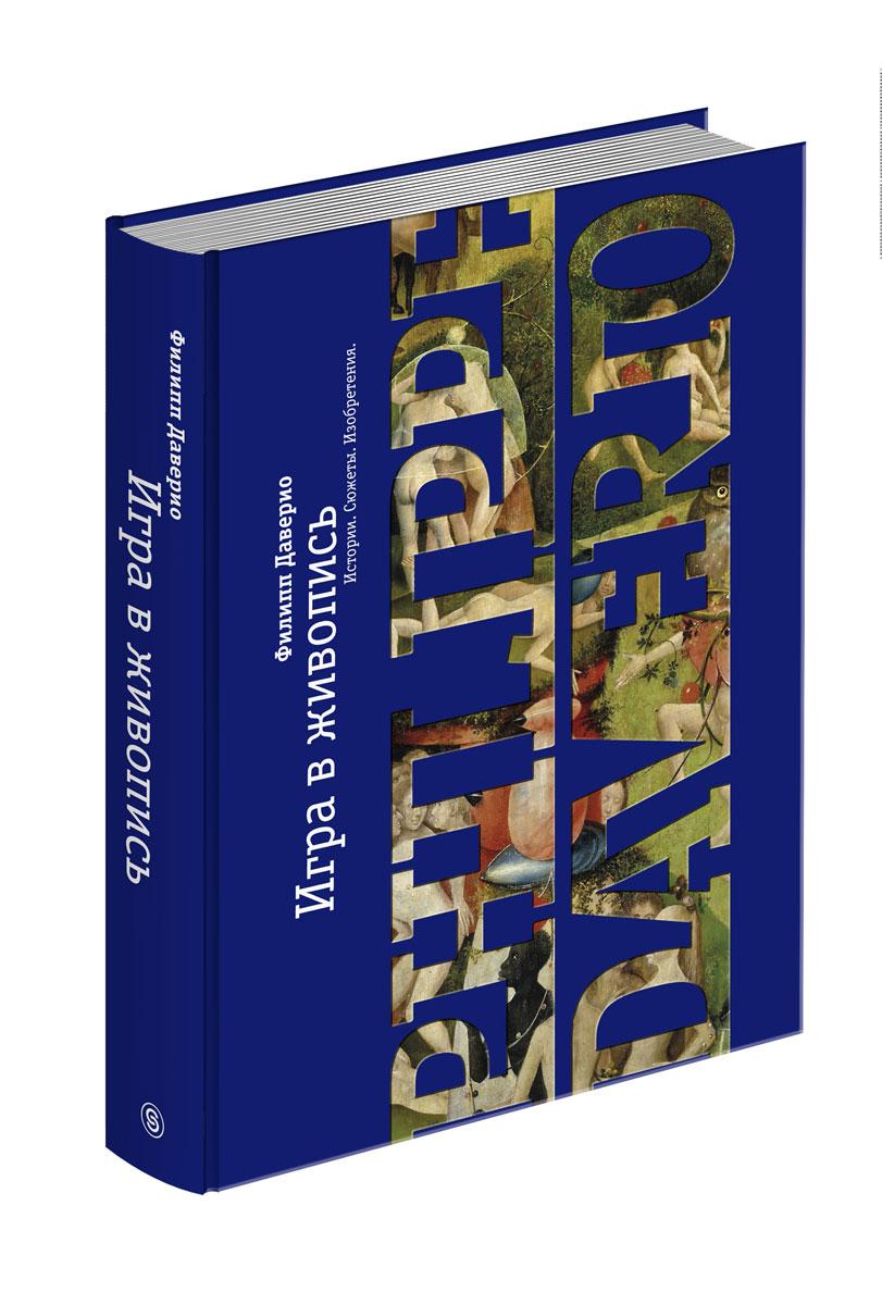 Филипп Даверио Игра в живопись ISBN: 978-5-387-01514-4