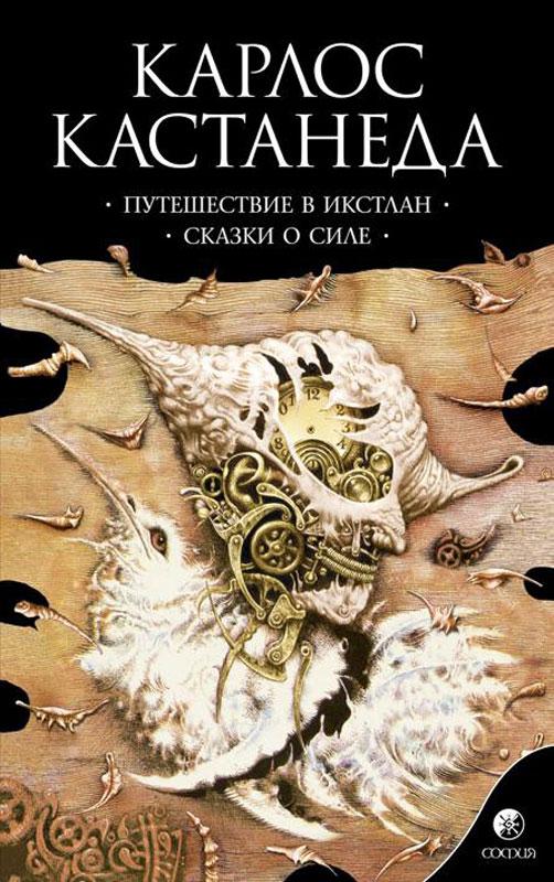 Карлос Кастанеда Том 2 (3-4 книги). Путешествие в Икстлан. Сказки о силе карлос кастанеда учение дона хуана отдельная реальность