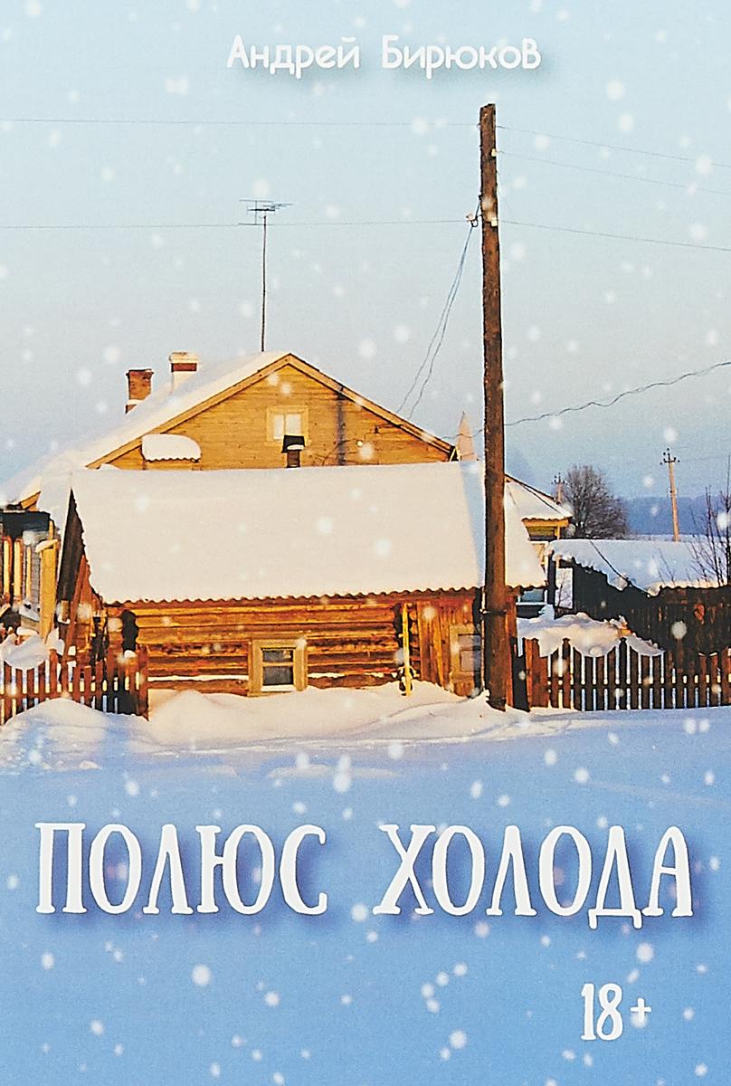 Андрей Бирюков Полюс холода андрей бирюков полюс холода
