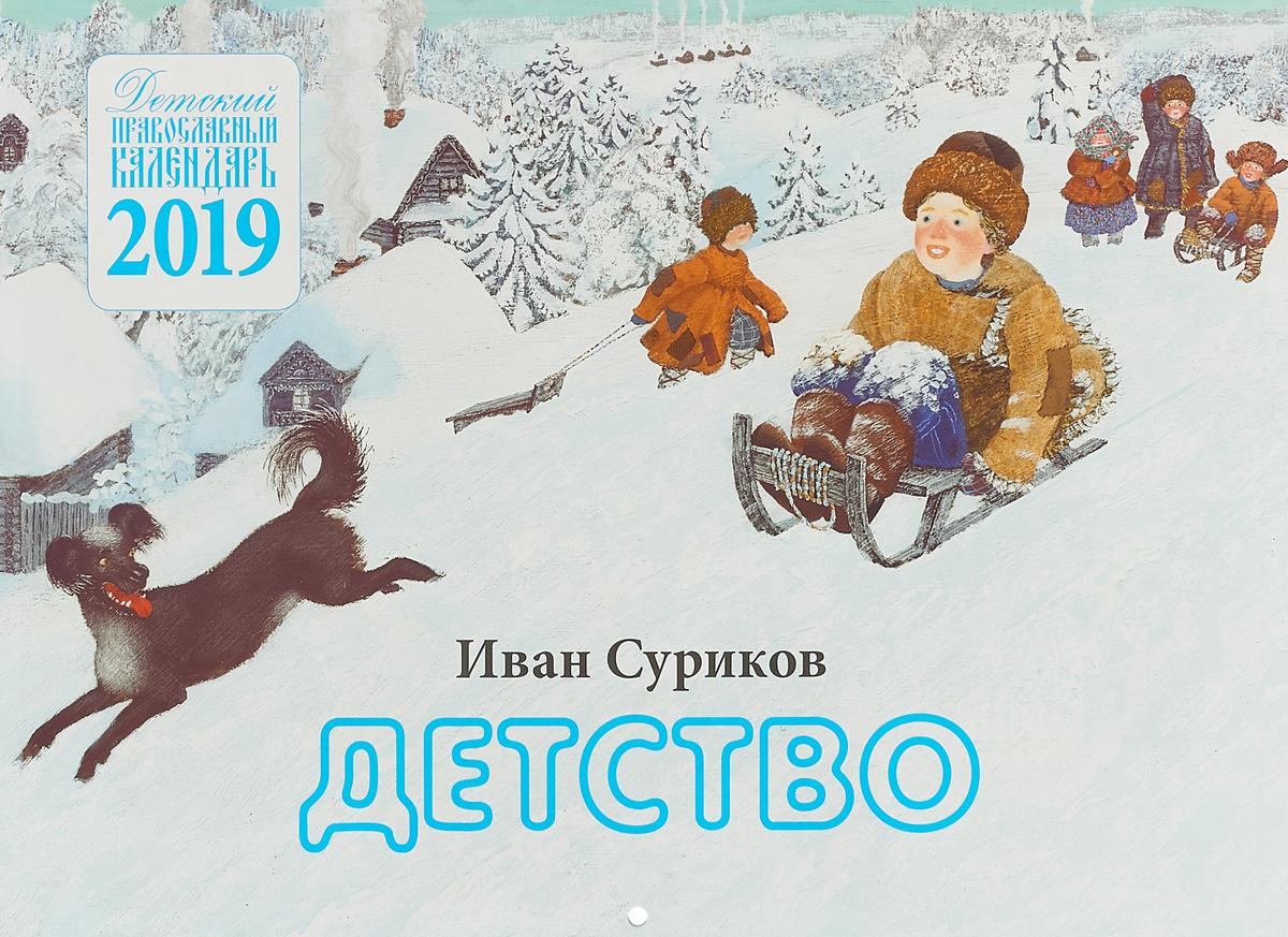 Детский православный настенный календарь 2019. Иван Суриков. Детство детство лидера