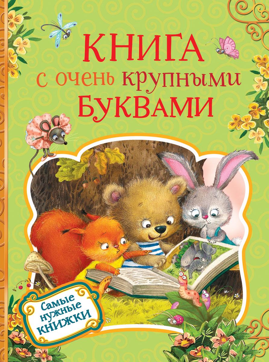 Есенин С. А., Пушкин А. С., Толстой Л. Н. и др. Книга с очень крупными буквами жукова олеся станиславовна первая книга для чтения с крупными буквами и наклейками