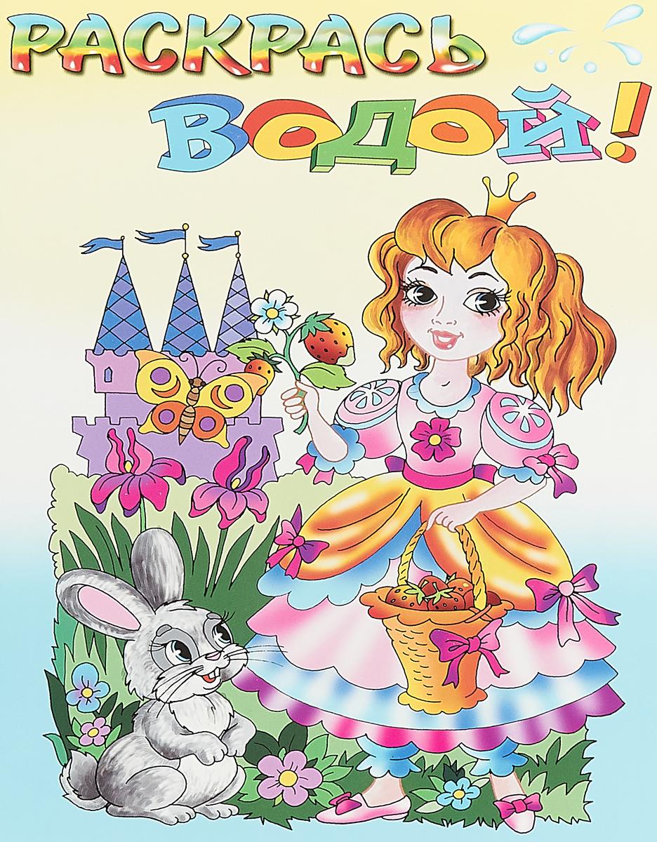 Сказочные принцессы. Водная раскраска босоножки кожаные на плоском каблуке hérisson