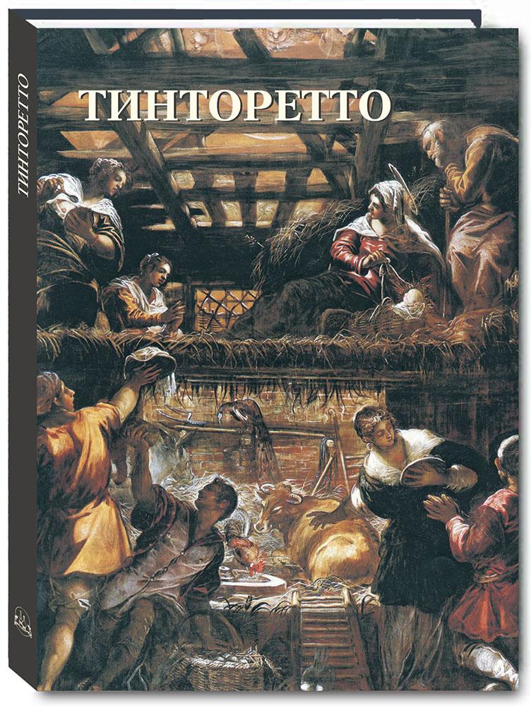 Юрий Астахов Тинторетто ISBN: 978-5-7793-5197-3