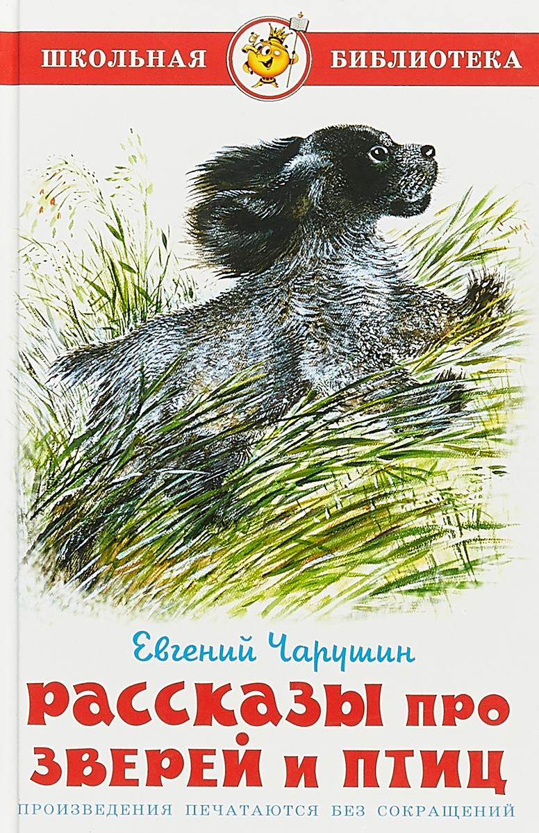 Евгений Чарушин Рассказы про зверей и птиц рассказы про птиц и зверей