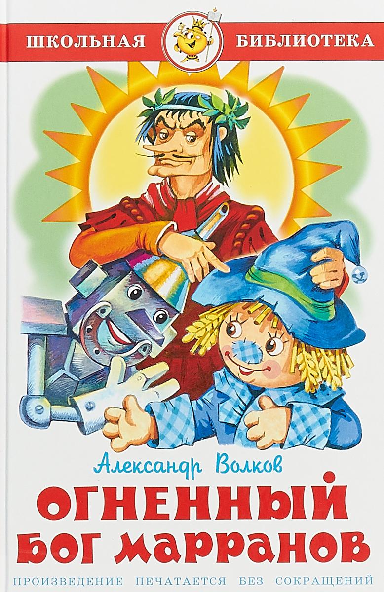 Александр Волков Огненный бог Марранов художественные книги росмэн волков александр семь подземных королей