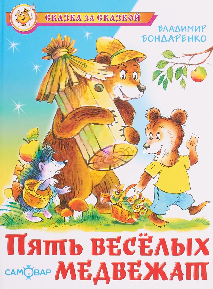 Пять веселых медвежат, Русская литература для детей  - купить со скидкой