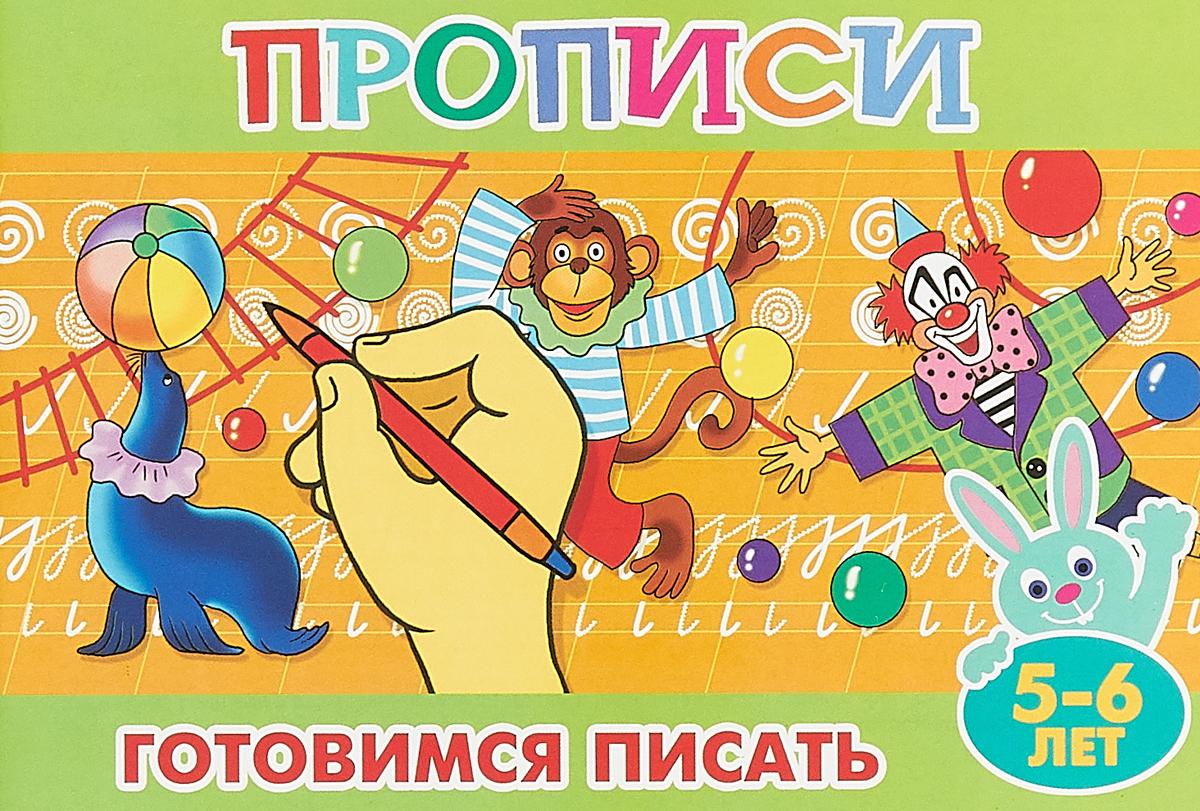 Прописи для малышей. Готовимся писать