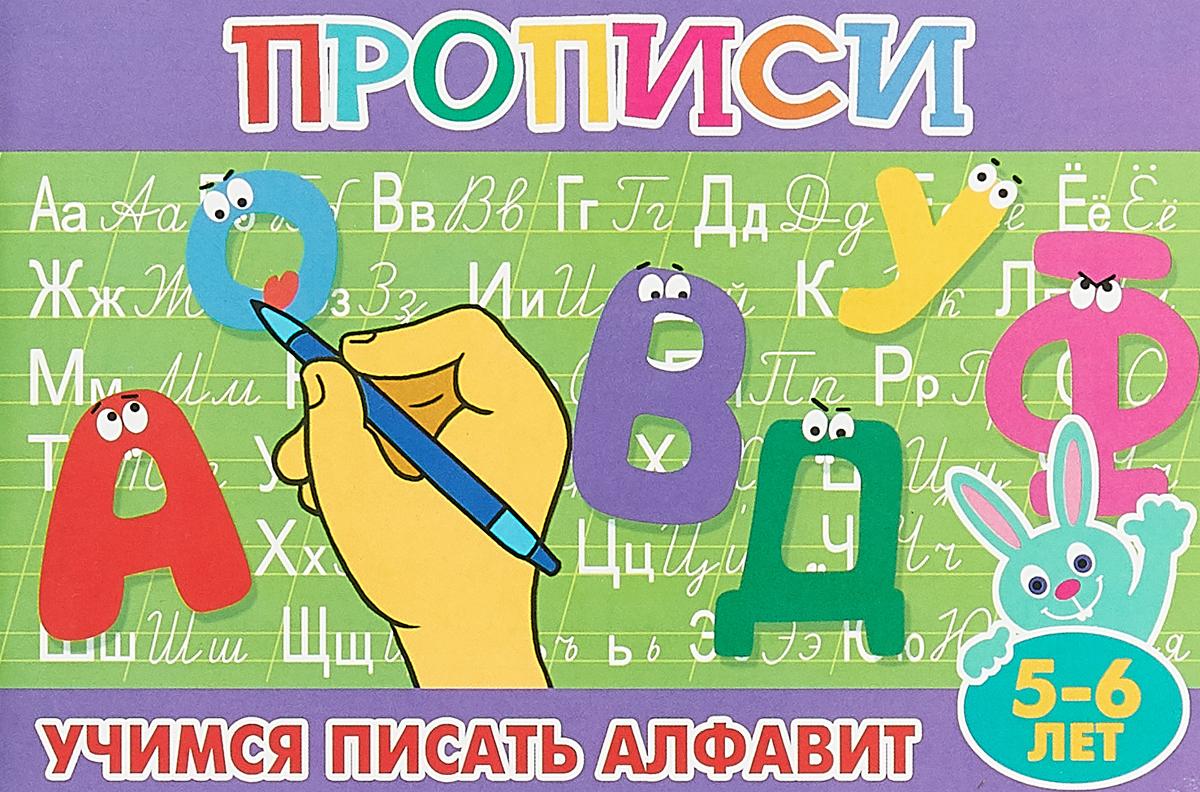 Прописи для малышей. Учимся писать алфавит