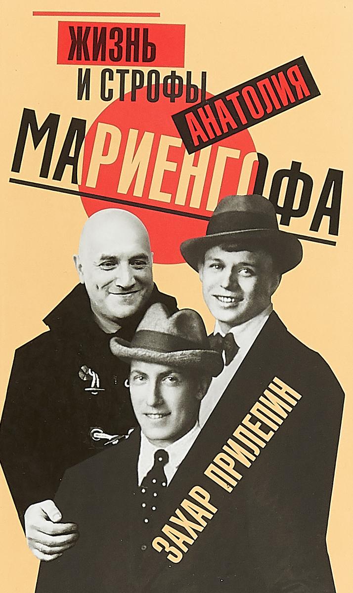 Захар Прилепин Жизнь и строфы Анатолия Мариенгофа ISBN: 978-5-235-04150-9