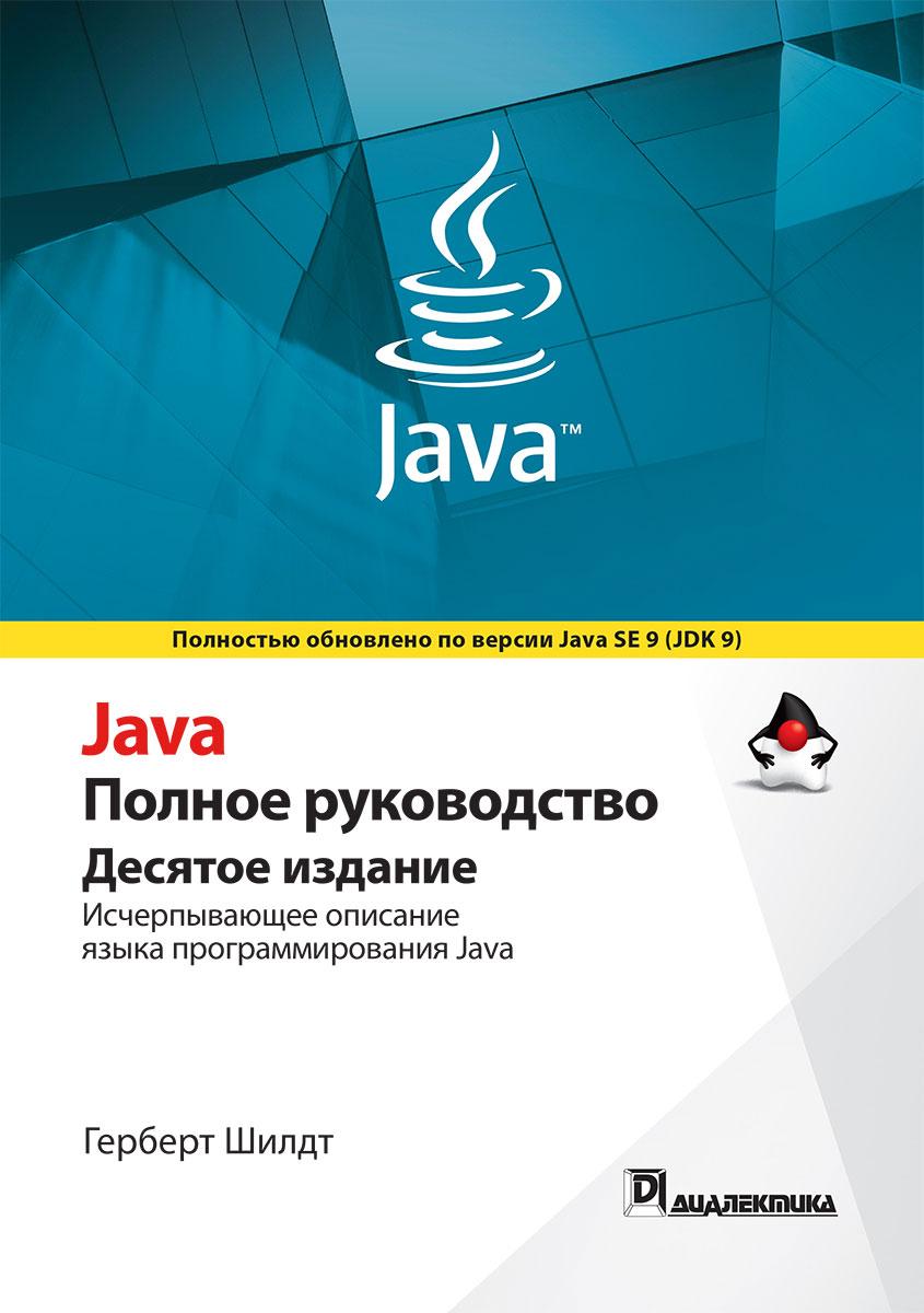 Герберт Шилдт Java. Полное руководство хорстманн к java библиотека профессионала том 2 расширенные средства программирования