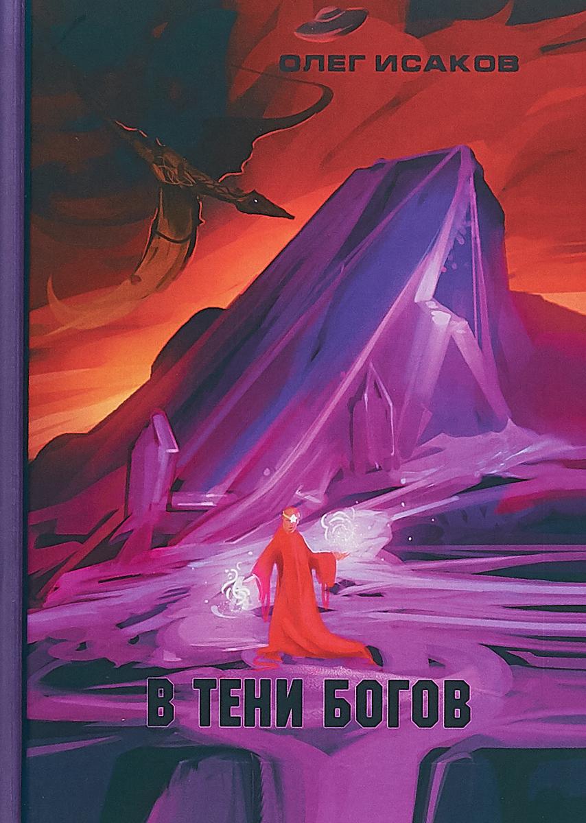 Олег Исаков В тени богов ISBN: 978-5-4491-0047-4
