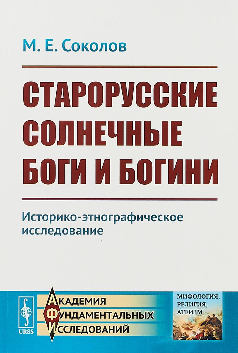 М. Е. Соколов Старорусские солнечные боги и богини. Историко-этнографическое исследование ISBN: 978-5-397-06410-1
