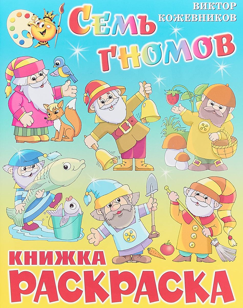 Виктор Кожевников Семь гномов. Книжка-раскраска ISBN: 978-5-9781-0880-4
