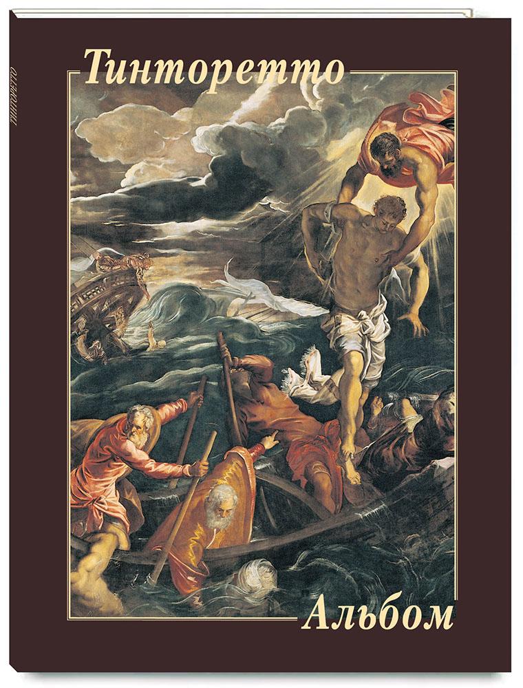 Ю. А. Астахов Тинторетто ISBN: 978-5-7793-5198-0