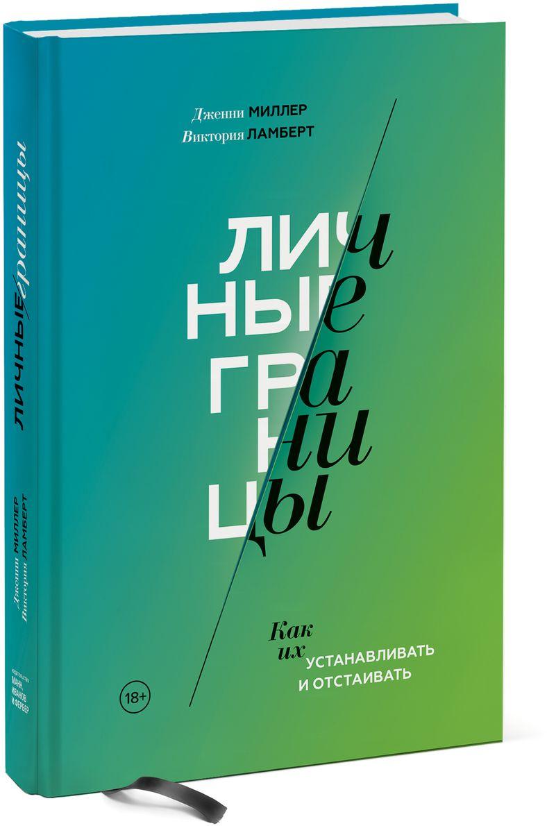 Дженни Миллер, Виктория Ламберт Личные границы. Как их устанавливать и отстаивать ISBN: 978-5-00117-565-0