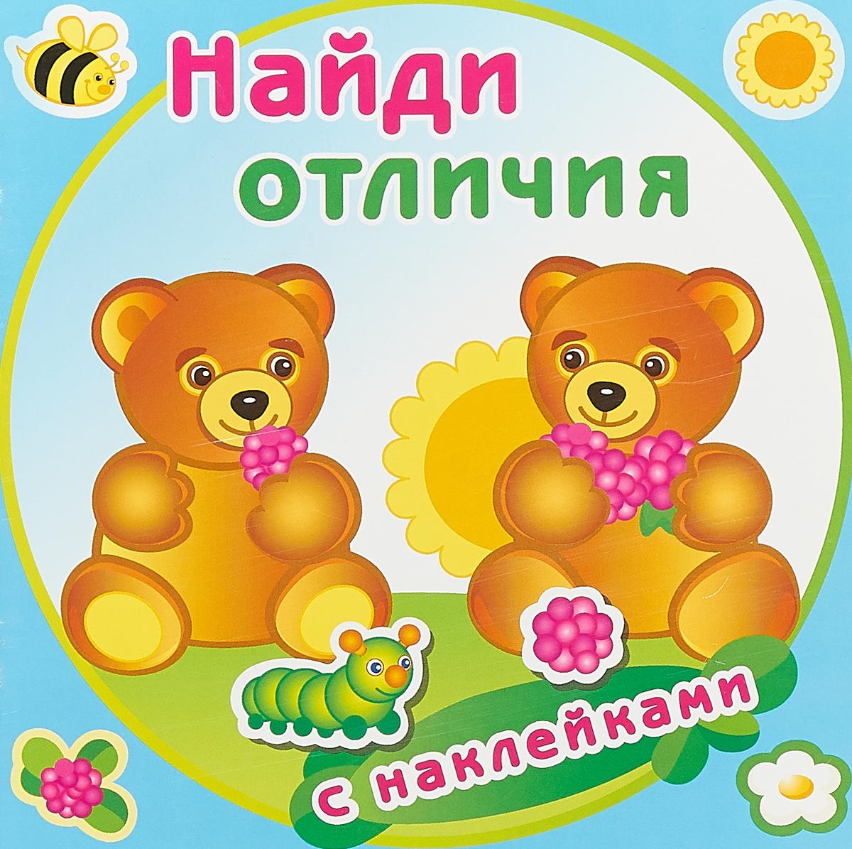 Медвежата. Книжка с наклейками е смирнова найди отличия
