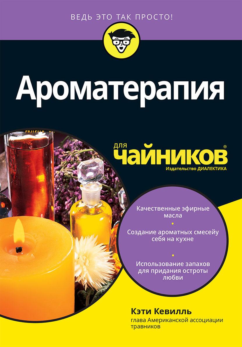 Кэти Кевилль Ароматерапия для чайников ароматерапия
