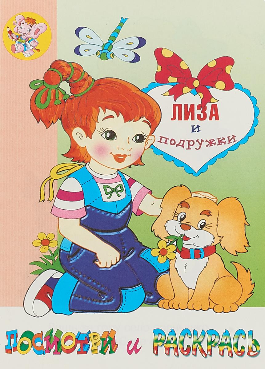 Лиза и подружки милк моринага подружки том 3